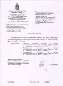 Вн СЭД-08-41-109 от 21.12.2016 О направлении материалов КДН и ЗП ПК от 01.12.2016 г.